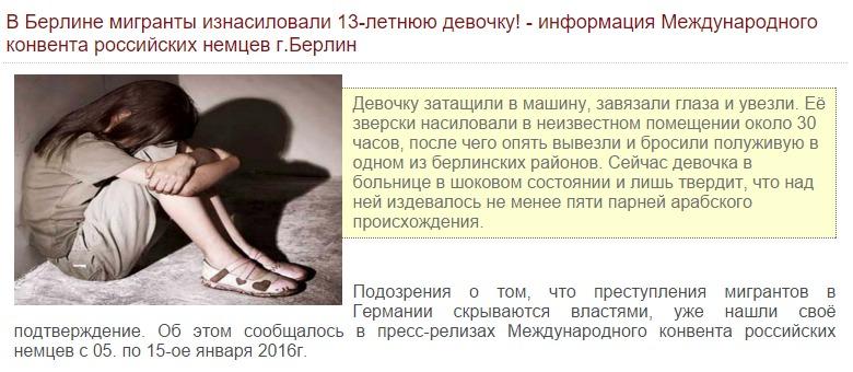 """Screeshot z """"webu sovětských Němců"""" Genosse.su."""